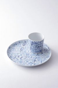 TSUBAME CHAMBER OF COMMERCE AND INDUSTRY -  - Kaffeetasse